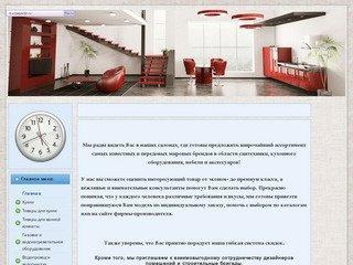 Евростиль - сеть салонов сантехники, кухонь, встраиваемой бытовой техники