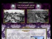Мини-гостиница Сретенский двор - доступные номера в центре Москвы