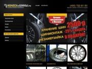 Сезонное хранение шин, колес, круглосуточный шиномонтаж 24 часа