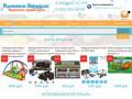 Интернет магазин по продаже игрушек в Туле, огромный ассортимент, низкие цены, хорошее качество. (Россия, Тульская область, Тула)