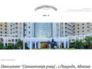 Отдых - пансионат Самшитовая Роща, Абхазия
