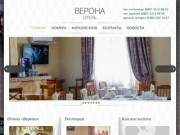 Отель Верона Ейск, отдых в Ейске, гостиница в Ейске