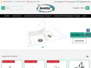 Интернет-магазин гранитных моек Bretta (Украина, Кировоградская область, Кировоград)