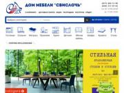 ДОМ МЕБЕЛИ «Свислочь» — это крупнейшая сеть брендовых магазинов мебели. (Белоруссия, Минская область, Минск)