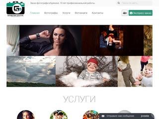 Заказ фотографа Geometria в Брянске