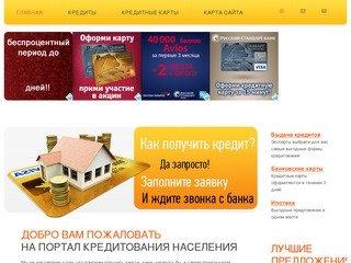 Безналичные расчеты кредитными карточками | 15procentov-kredit.ru
