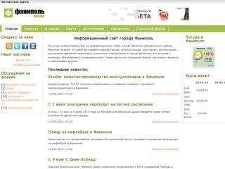 Официальный сайт Фаниполя