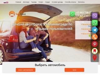 Аренда авто в Калининграде TopRent (Россия, Калининградская область, Калининград)
