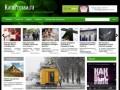 Информационный портал города Камышина (Волгоградская область, г. Камышин)