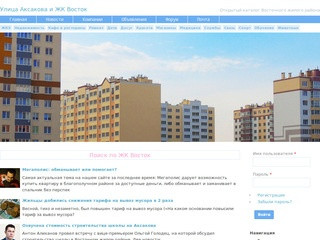 Сайт Восточного жилого района Калининграда, ул. Аксакова (Россия, Калининградская область, Калининград)