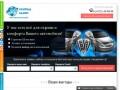 Центр Alarm - продажа автосигнализаций и комплектующих