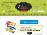 The Ambar - натуральные продукты в Нижнем Новгороде