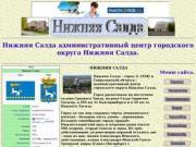 Нижняя Салда - город (с 1938) в Свердловской области - административный центр городского округа Нижняя Салда