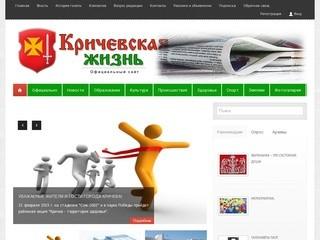 Афіцыйны сайт газеты Крычаўскае жыцце