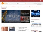 Бобруйск онлайн