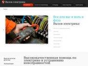 Частный электрик клин, услуги частного электрика, электромонтажные работы в Клину 8-967-035-5251