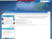 Официальный сайт Администрации сельского поселения «Поселок Сукпай»