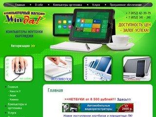 Продажа компьютеров и оргтехники Компьютерный магазин WinДа! г. Петропавловск-Камчатский