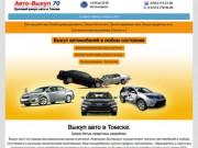 Выкуп авто в Томске | Автовыкуп, скупка автомобилей после ДТП, битых, аварийных.