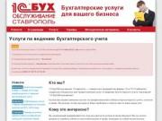Услуги по ведению бухгалтерского учета :: 1С-БухОбслуживание.Ставрополь