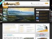 Информационный портал города Аткарск