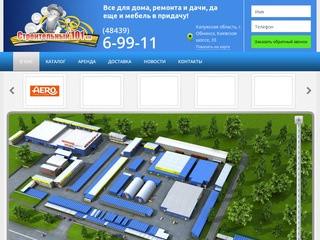 Строительный рынок 101 км. Обнинск | Официальный сайт