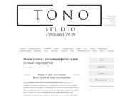 TONO STUDIO - Студия свадебной и семейной фото и видеосъемки в городе Домодедово