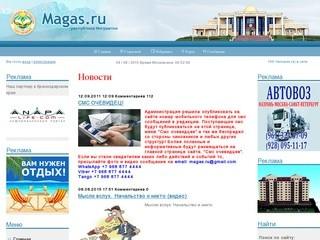 Сайт города Магас (Ингушетия)
