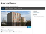 Ипотека Ижевск - Ипотечные кредиты в Ижевске