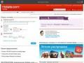 Hotels.com – недорогие отели, скидки, специальные предложения