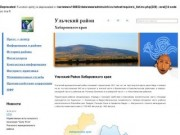 Ульчский Район Хабаровского края