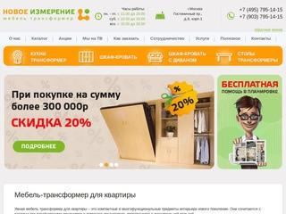 Изготовление трансформирующейся мебели (Россия, Московская область, Москва)