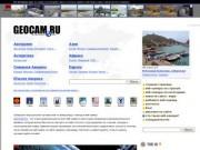 Все веб-камеры Сочи на GEOCAM.RU