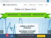 Взять срочный займ на карту онлайн в городе Барнаул. Быстрый займ денег Барнаул (Россия, Алтай, Барнаул)