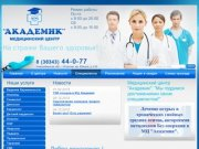 """Многопрофильный медицинский центр """"АКАДЕМИК"""" - г. Искитим"""