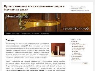 Купить входные и межкомнатные двери в Москве на заказ | Изготовление