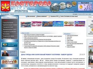 Kosterevo.ru