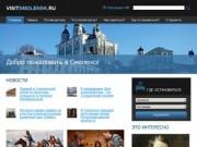 Главный туристическо-информационный портал Смоленска VisitSmolensk.ru