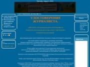Удостоверение журналиста - УДОСТОВЕРЕНИЕ ЖУРНАЛИСТА.