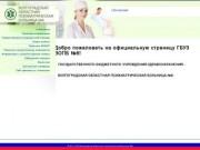 ГБУЗ Волгоградская областная психиатрическая больница №6, г.Волжский