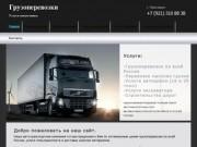 Грузоперевозки, услуги автотранспорта- автокранов, эксковаторов, самосвалов в Приозерске