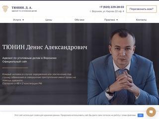 Официальный сайт лучшего адвоката в Воронеже | Тюнин Д.А.