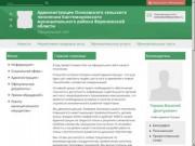Официальный сайт администрации Осиковского сельского поселения Кантемировского муниципального