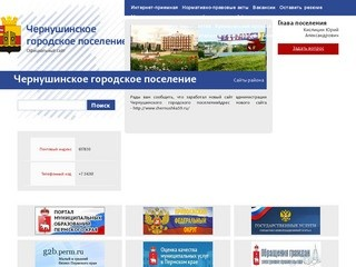 Chernushka.permarea.ru