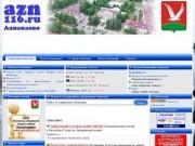 Сайт города и района Азнакаево  Азнакаевский справочный портал города и района