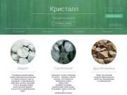 Производство и поставка банного камня Жадеит и Серпентинит Компания КРИСТАЛЛ Саяногорск