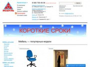 Компания «Модуль» - мебель (Архангельск)