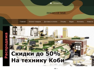 Brickarms в России