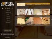 Материалы для строительства каркасных домов. Тел. 8 (4212) 94-16-15. (Россия, Нижегородская область, Нижний Новгород)