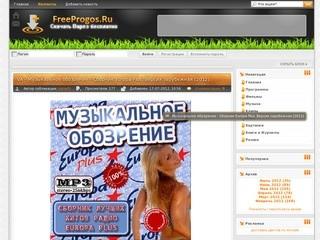 Фри Прогос: скачать варез, программы, игры, музыка, фильмы
